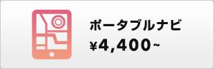 ポータブルナビ 電源裏取り¥3,240~ 電源裏取り¥4,320~