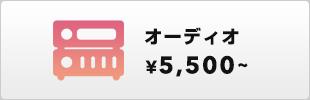 オーディオ ¥3,240~