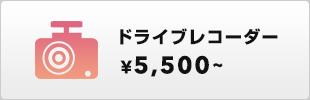 ドライブレコーダー 電源裏取り¥3,240~ 電源裏取り¥4,320~