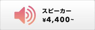 スピーカー ¥4,320~