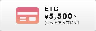 ETC セットアップ除く¥4,320~