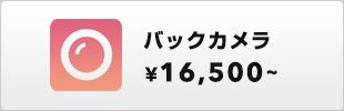 バックカメラ ¥10,800~