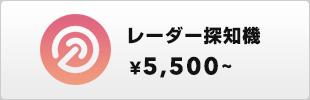 レーダー ¥4,320~