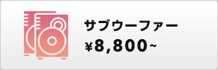 サヴウーファー ¥8,640~
