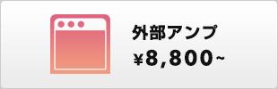 外部アンプ ¥8,640~