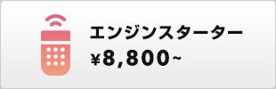 エンジンスターター イモビ無し¥8,480~ イモビ有り¥8,840~