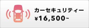セキュリティー ¥8,840~