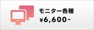 モニター各種 ¥6,480~