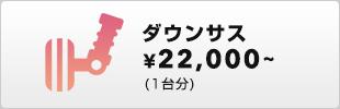 サスペンション ¥10,800~
