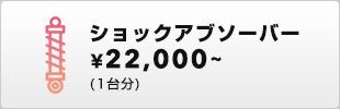 ショックアブソーバー 電源裏取り¥3,240~ 電源裏取り¥4,320~