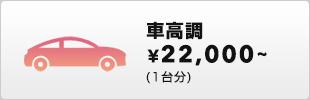 車高調 ¥3,240~