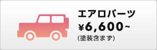 エアロ ¥4,320~