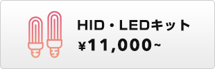 HIDキット ¥10,800~