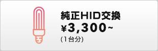 純正交換HID ¥4,320~