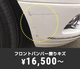 フロントバンパー擦りキズ ¥11,800〜