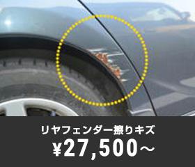 リヤフェンダー擦りキズ ¥19,800〜