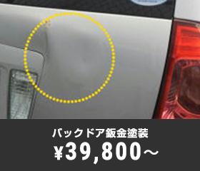 バックドア鈑金塗装 ¥39,800〜