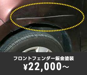 フロントフェンダー鈑金塗装 ¥29,800〜