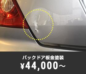 ドア鈑金塗装 ¥34,800〜