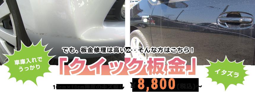 「クイック板金」10cm×10cm程度のキズ直し ¥8,800(税込)〜